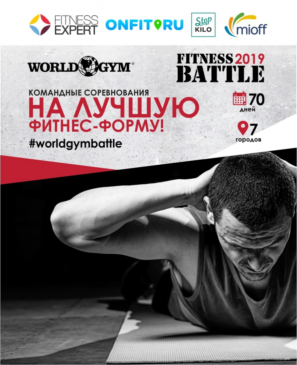 World Gym Fitness Battle 2019