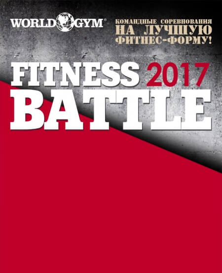 World Gym Fitness Battle 2017
